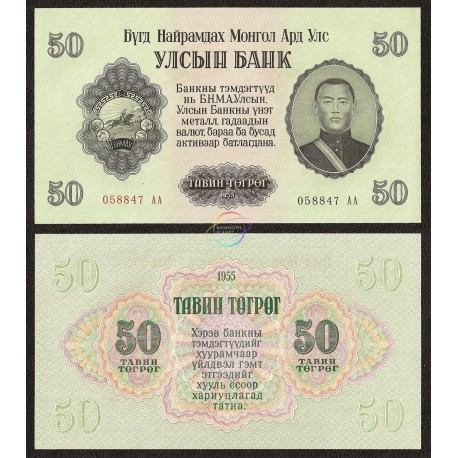 Mongolia 50 Tugrik, 1955, P-33, UNC