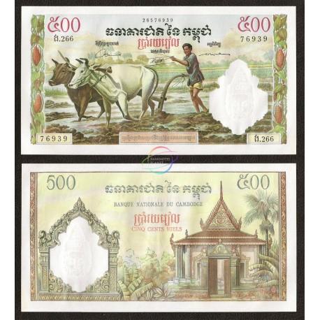 Cambodia 500 Riels, 1972, P-14d, AUNC