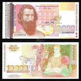 Bulgaria 10,000 Leva, 1996, P-109, UNC