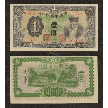 China 1 Yuan, Central Bank of Manchukuo, 1937, P-J130b, AU