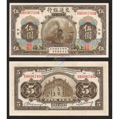 China 5 Yuan, Bank of Communications, 1914, P-117n, UNC