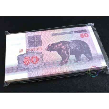 Belarus 50 Rubles X 100 PCS, Full Bundle, 1992, P-7, UNC