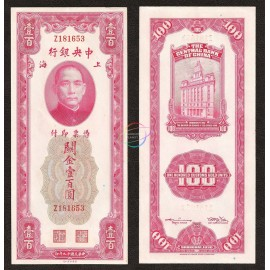 China 100 Custom Gold Units, 1930, P-330, AU