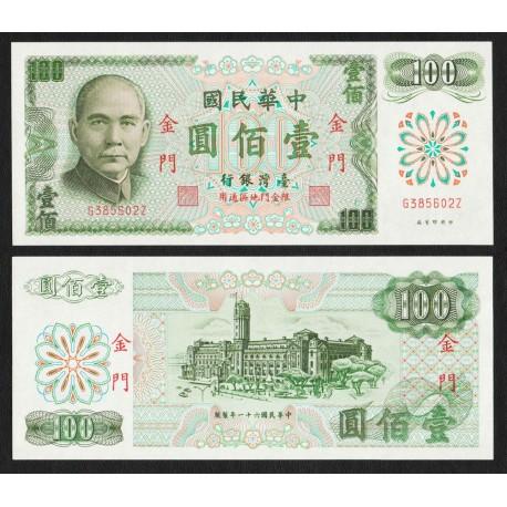 China 10 Yuan, Bank of Taiwan, 1972, P-R112, UNC