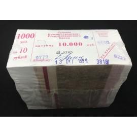 Transnistria 10 Rubles X 1000 PCS, Full Brick, 1994, P-18, UNC