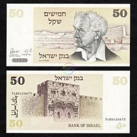 Israel 50 Sheqalim, 1978, P-46, UNC