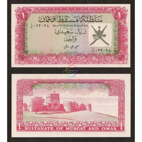 Oman 1 Rial, Sultanate of Muscat and Oman, 1970, P-4, UNC