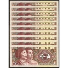 China 1 Jiao X 10 PCS, 1980, P-881, UNC