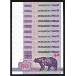 Belarus 50 Rubles X 10 PCS, 1992, P-7, UNC