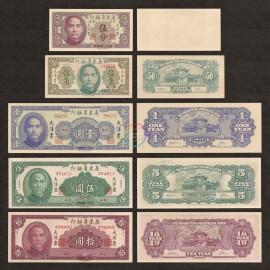 China 5, 50 Cents, 1, 5, 10 Yuan Set, 1949, P-S2453, S2455, S2456, S2457, S2458, UNC