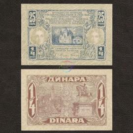 Yugoslavia 25 Para = 1/4 Dinar, 1921, P-13, UNC