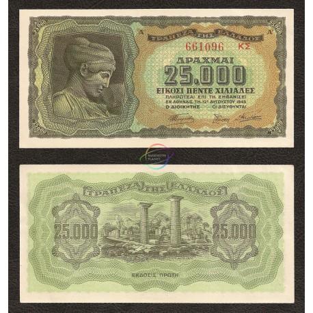 Greece 25,000 Drachmai, 1943, P-123, AU