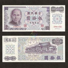 China 50 Yuan, 1972, P-1982, UNC