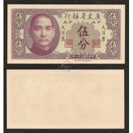China 5 Cents, 1949, P-S2453, UNC
