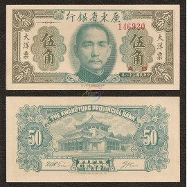China 50 Cents, 1949, P-S2455, UNC