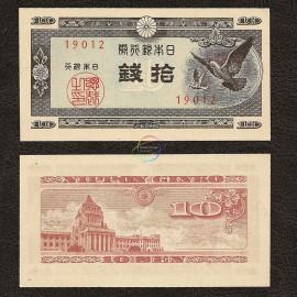 Japan 10 Sen, 1947, P-84, AUNC